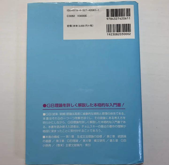 メルカリ - 生成文法の基礎 【健康/医学】 (¥1,000) 中古や未使用のフリマ