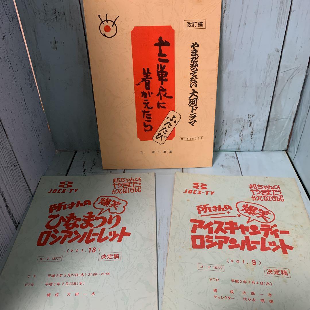 メルカリ - 邦ちゃんのやまだかつてないテレビ ② 【お笑い/バラエティ ...