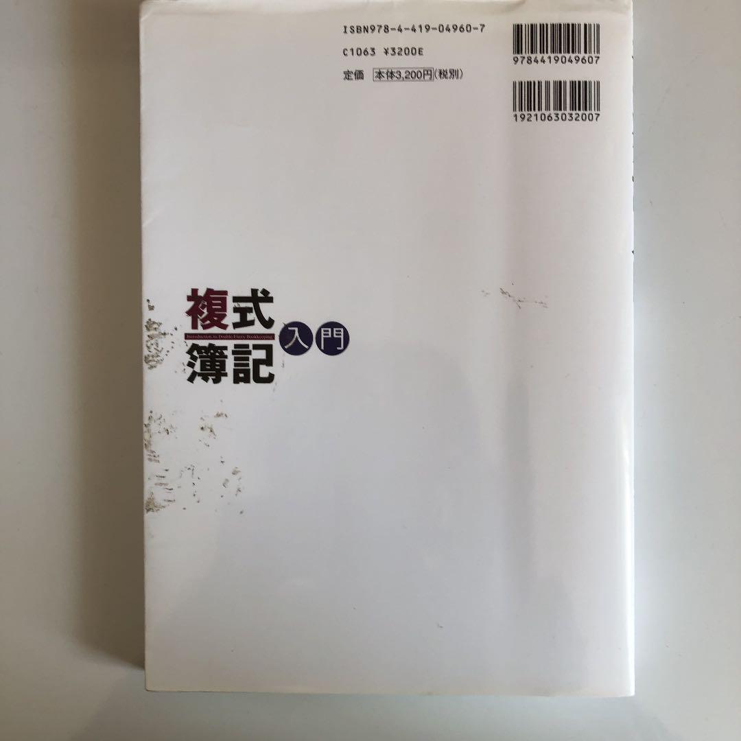 メルカリ - 複式簿記入門 【ビジネス/経済】 (¥450) 中古や未使用のフリマ