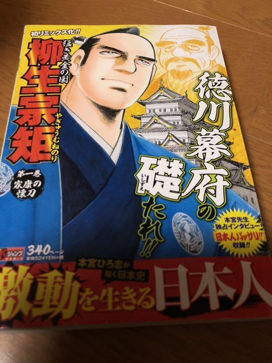 メルカリ - 猛き黄金の国 柳生宗矩 家康の懐刀 【青年漫画】 (¥400 ...