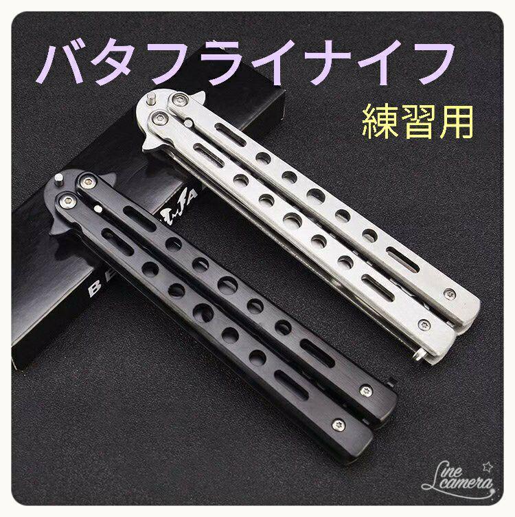 バタフライ ナイフ 練習 用