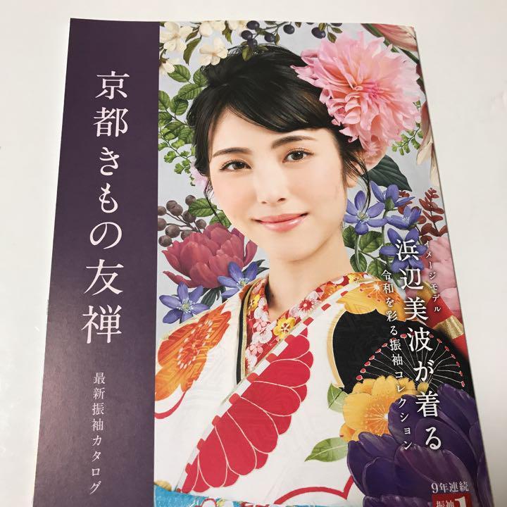 京都きもの友禅 振袖カタログ 浜辺美波(¥333) , メルカリ スマホでかんたん フリマアプリ