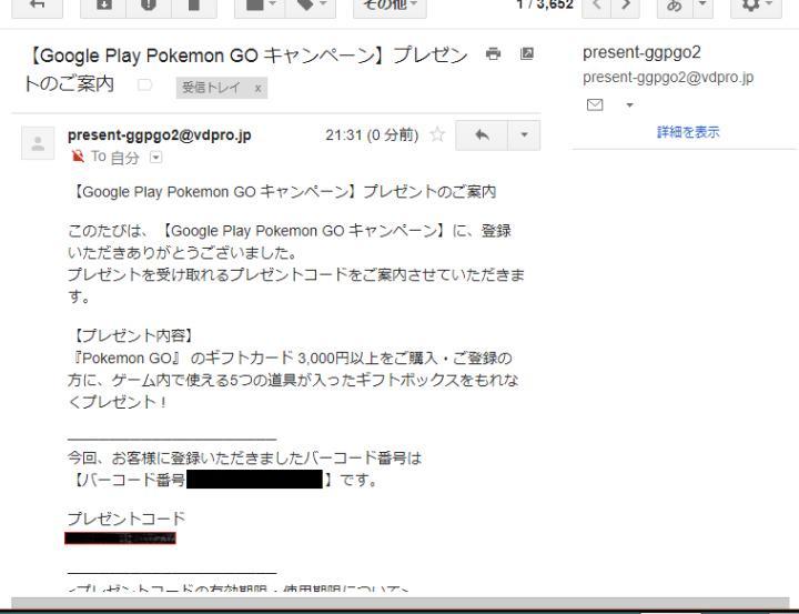 Go ギフト コード ポケモン