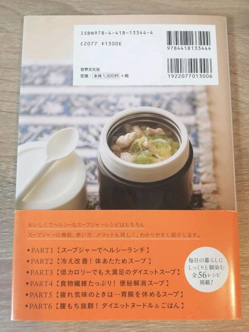スープ ジャー お 弁当