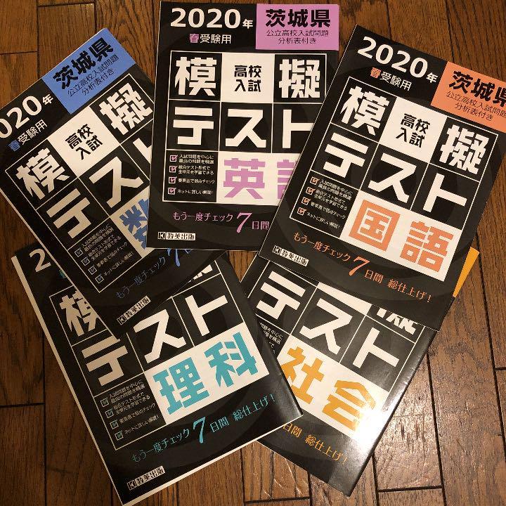 茨城 県立 高校 入試 2020