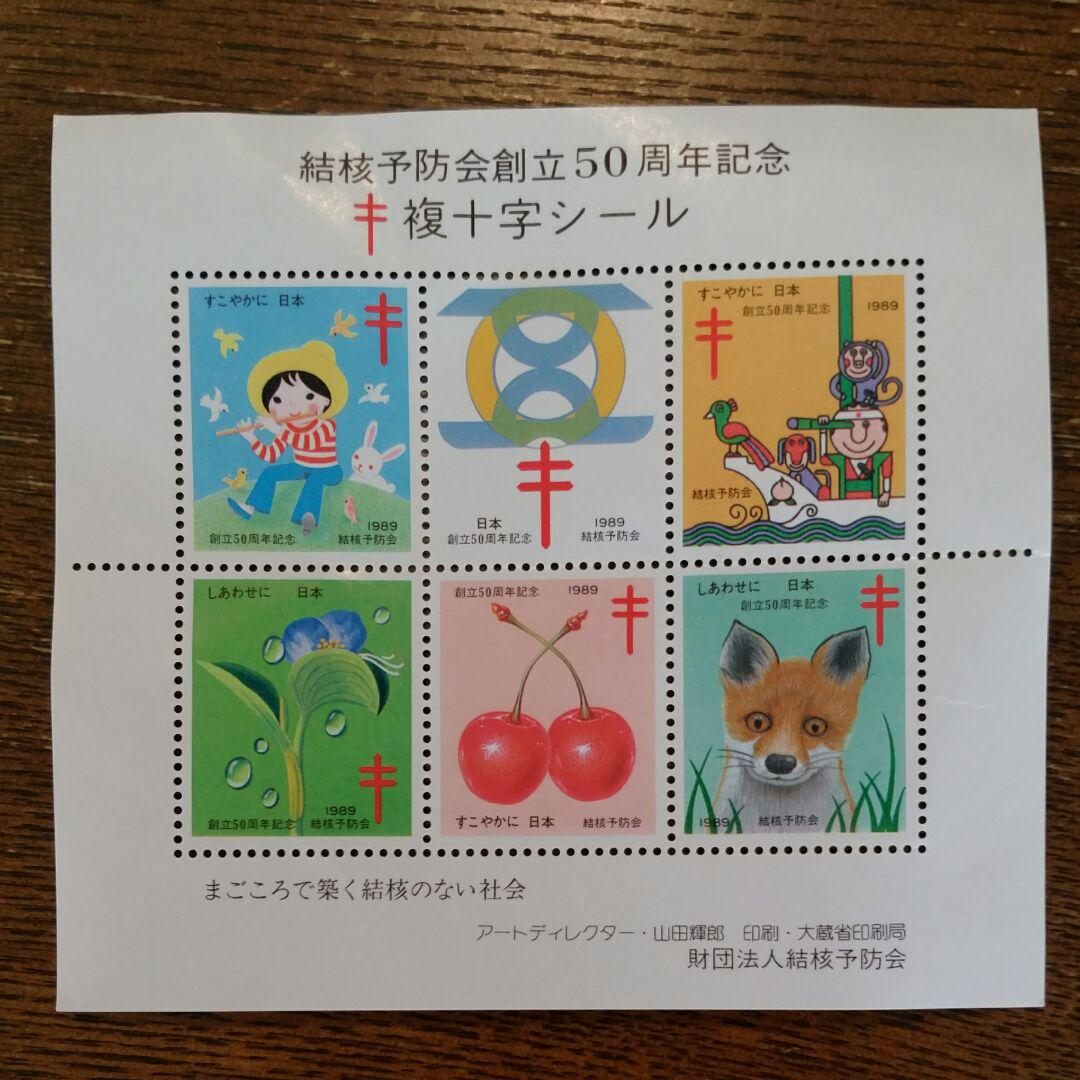 メルカリ - 結核予防会創立50周年記念 複十字シール 【使用済切手/官製 ...