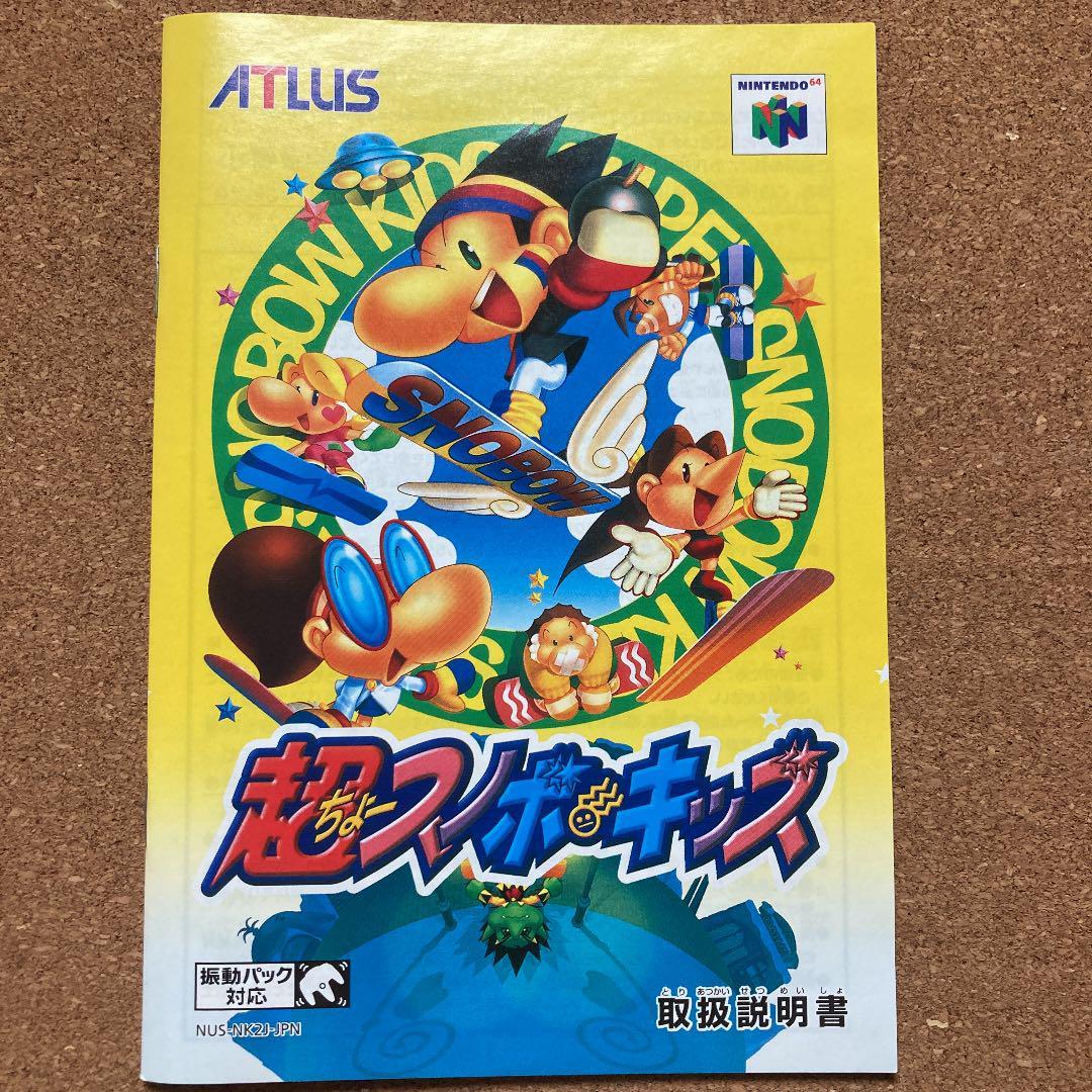 メルカリ - N64 超スノボキッズ 【家庭用ゲームソフト】 (¥13,800 ...