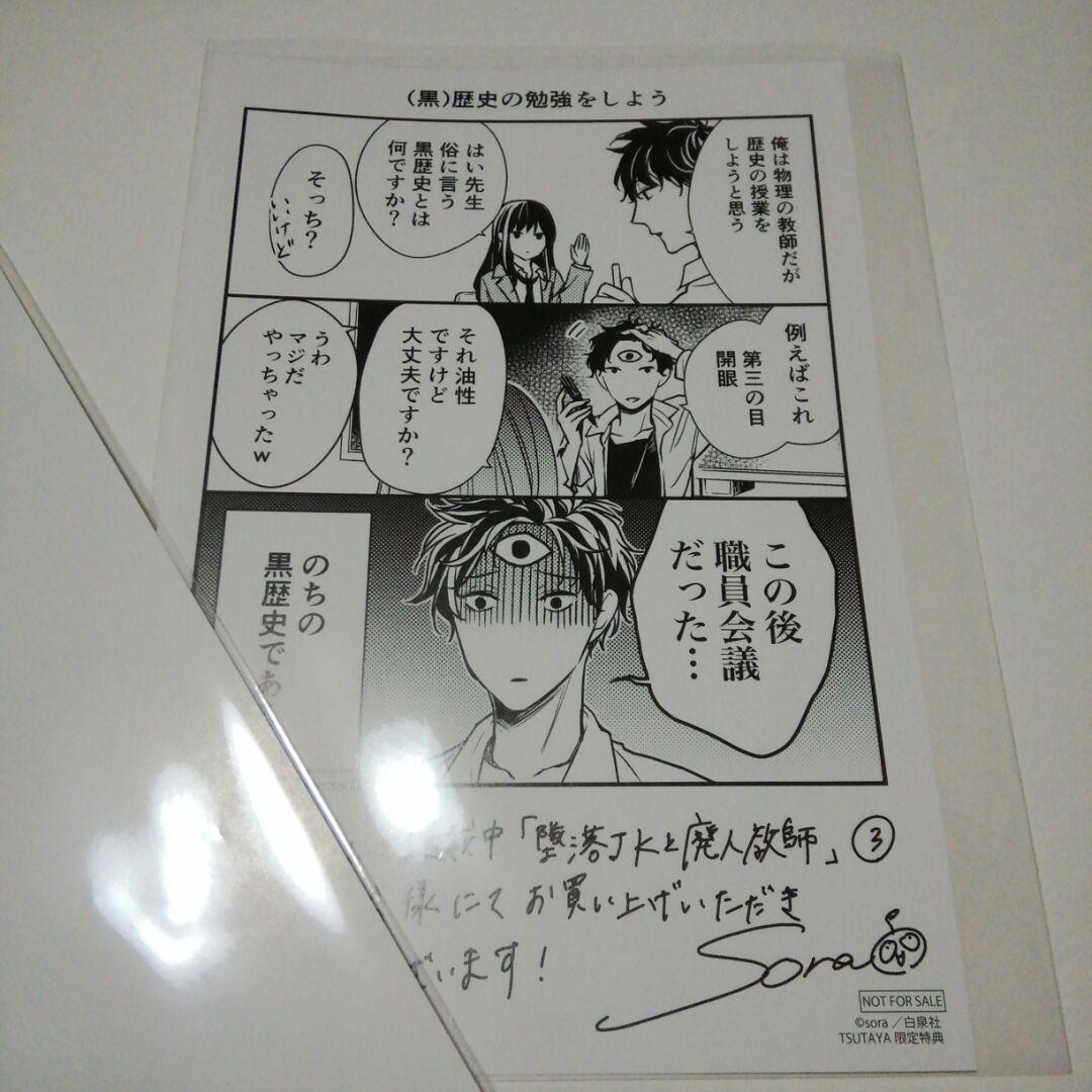 メルカリ 非売品 墜落jkと廃人教師3巻tsutaya特典イラストカードのみ