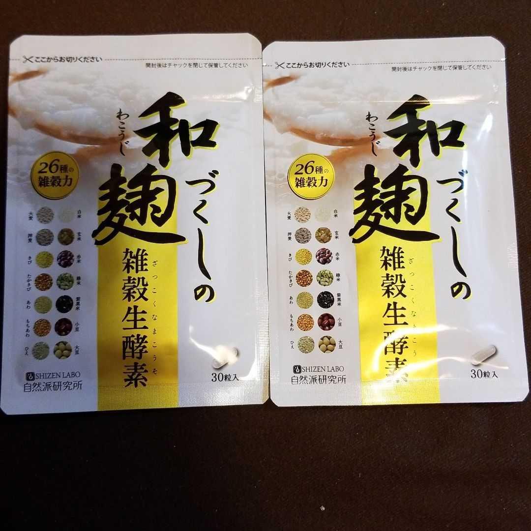 和麹づくしの雑穀生酵素 100円