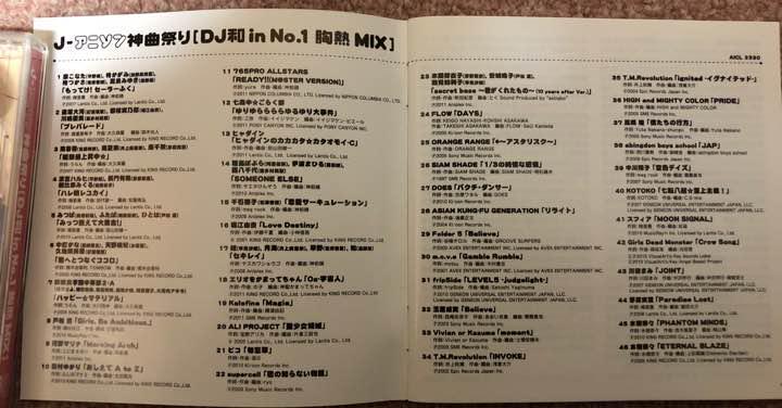 メルカリ - J-アニソン祭り [DJ和 in No.1胸熱MIX] 【アニメ ...