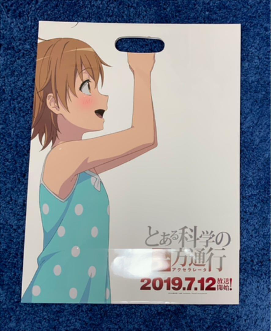 とある魔術の禁書目録アニメ広場