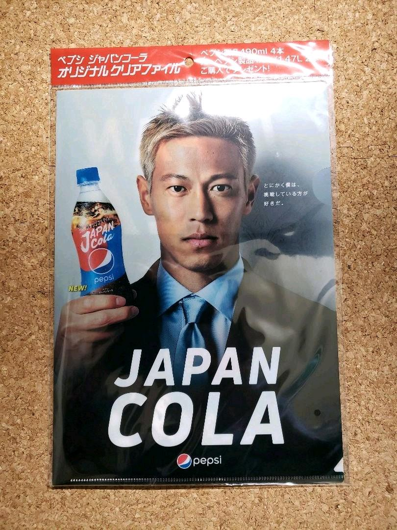本田圭佑 ペプシジャパンコーラ オリジナルクリアファイル