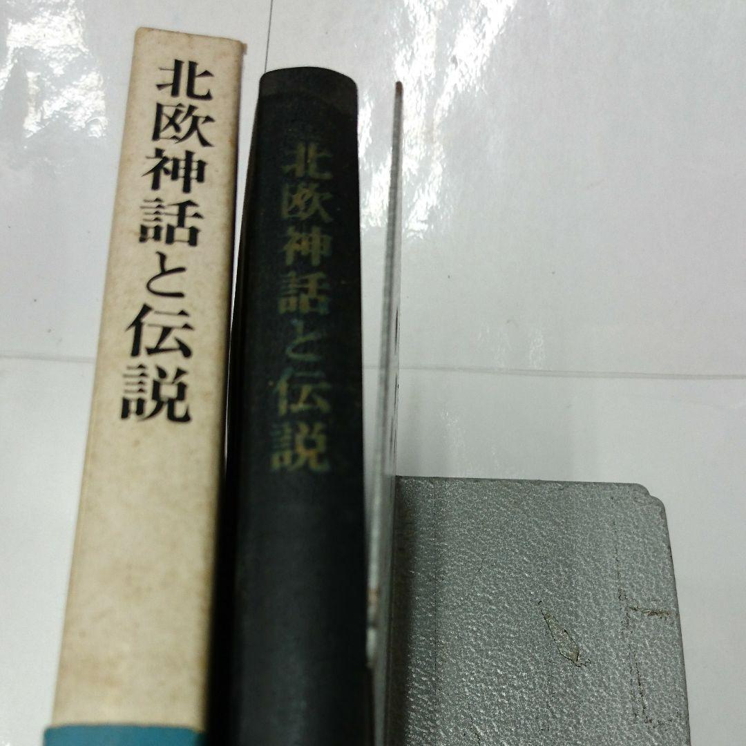 メルカリ - 北欧神話と伝説 グレンベック 著 【人文/社会】 (¥600 ...