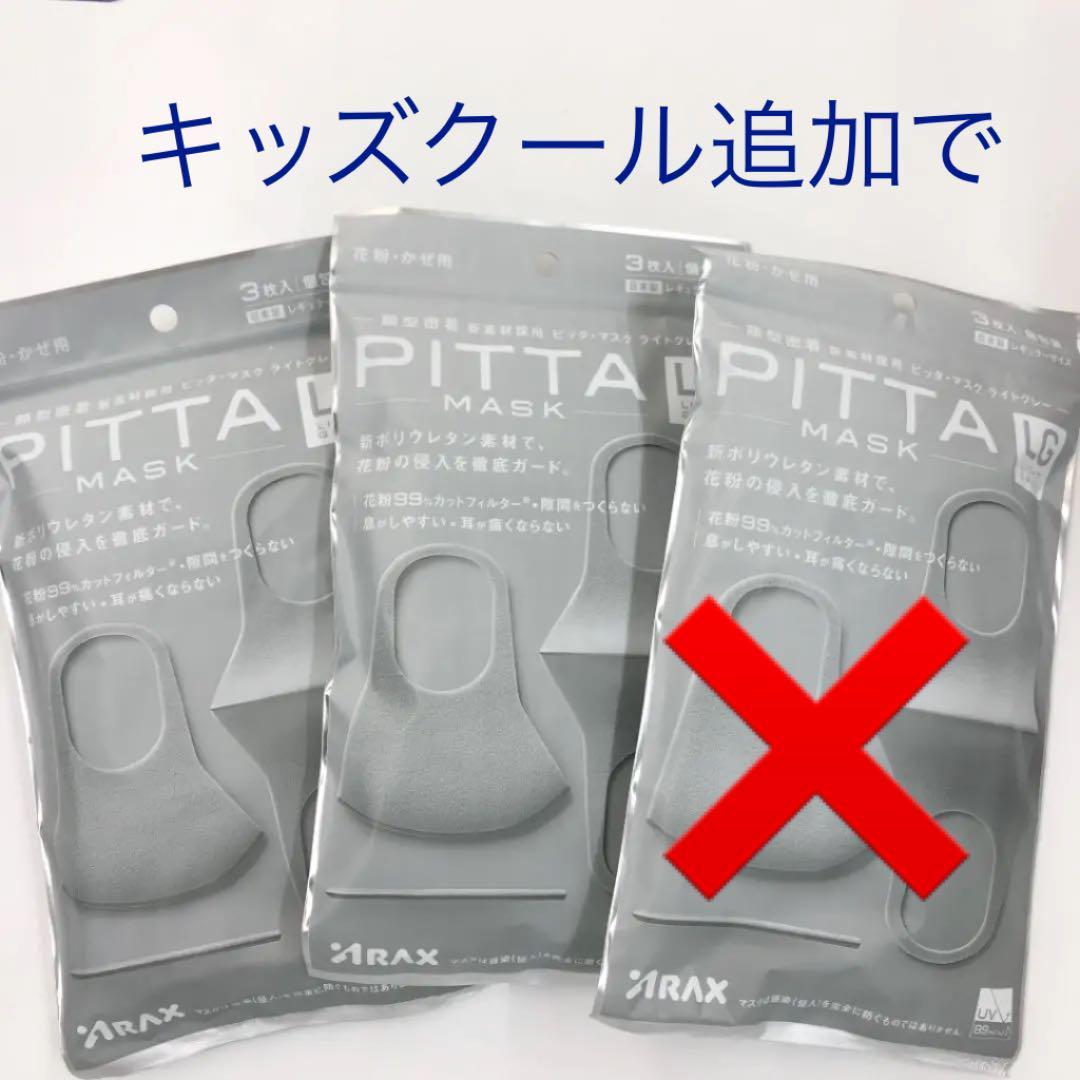 ピッタマスク レギュラーライトグレー×2.キッズクール×1(¥1,550) , メルカリ スマホでかんたん フリマアプリ