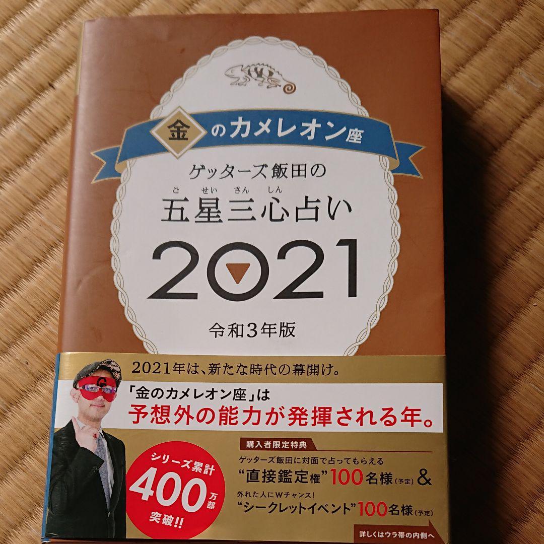 3 カメレオン 銀 の 月 2020