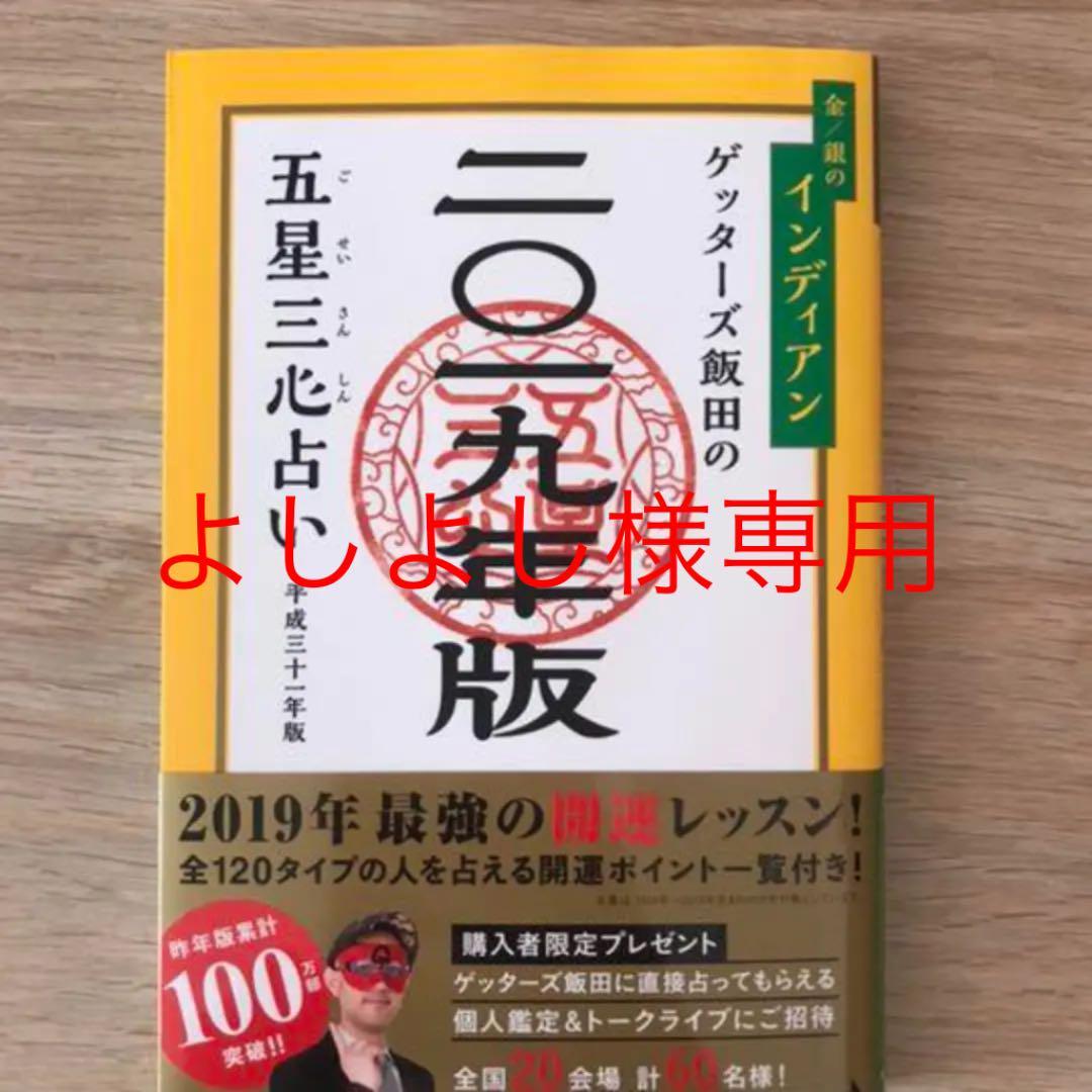 ゲッターズ 飯田 2019