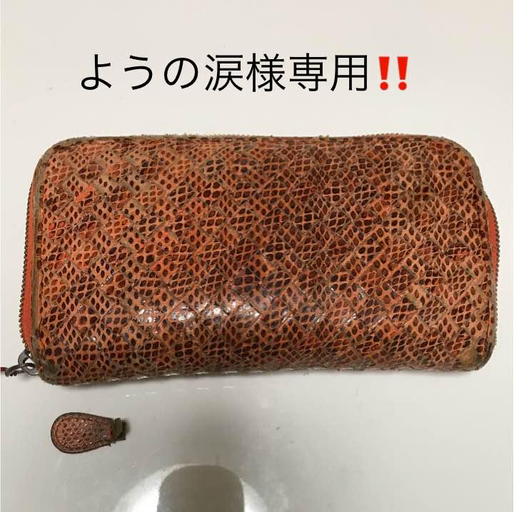 new concept d7e22 1e74a ボッテガ 長財布 蛇革 オレンジ 本物(¥5,000) - メルカリ スマホでかんたん フリマアプリ