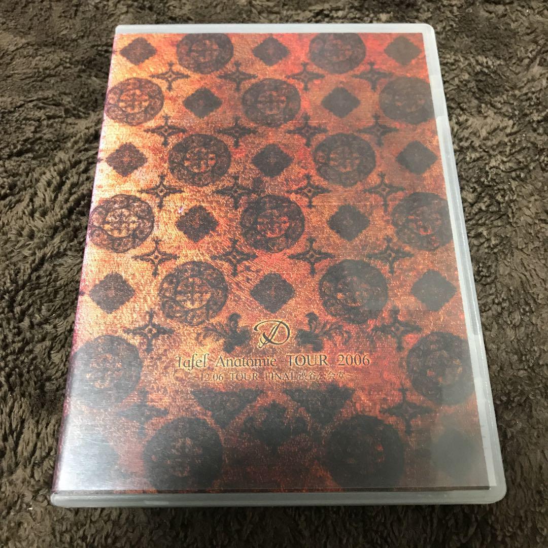 メルカリ - D/D DVD Tafel Anatomie TOUR 2006 【ミュージック】 (¥500 ...