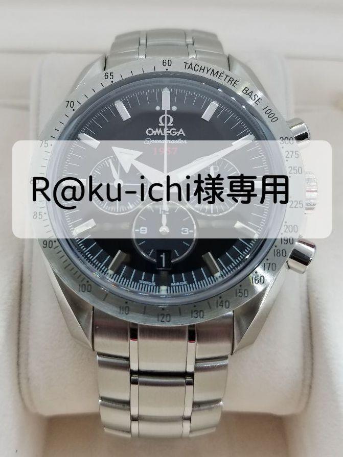 low priced bd1ab 397a0 R@ku-ichi様専用 オメガ スピードマスター ブロードアロー 1957(¥295,000) - メルカリ スマホでかんたん フリマアプリ