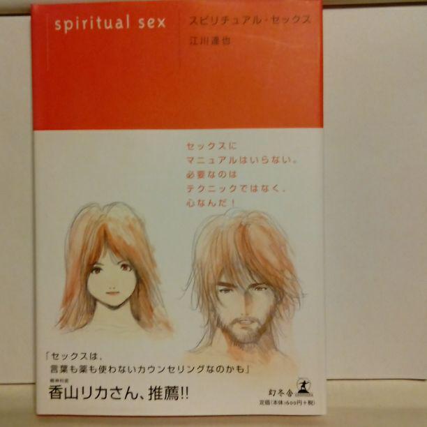 メルカリ Spiritual Sexスピリチュアルセックス江川達也 アート