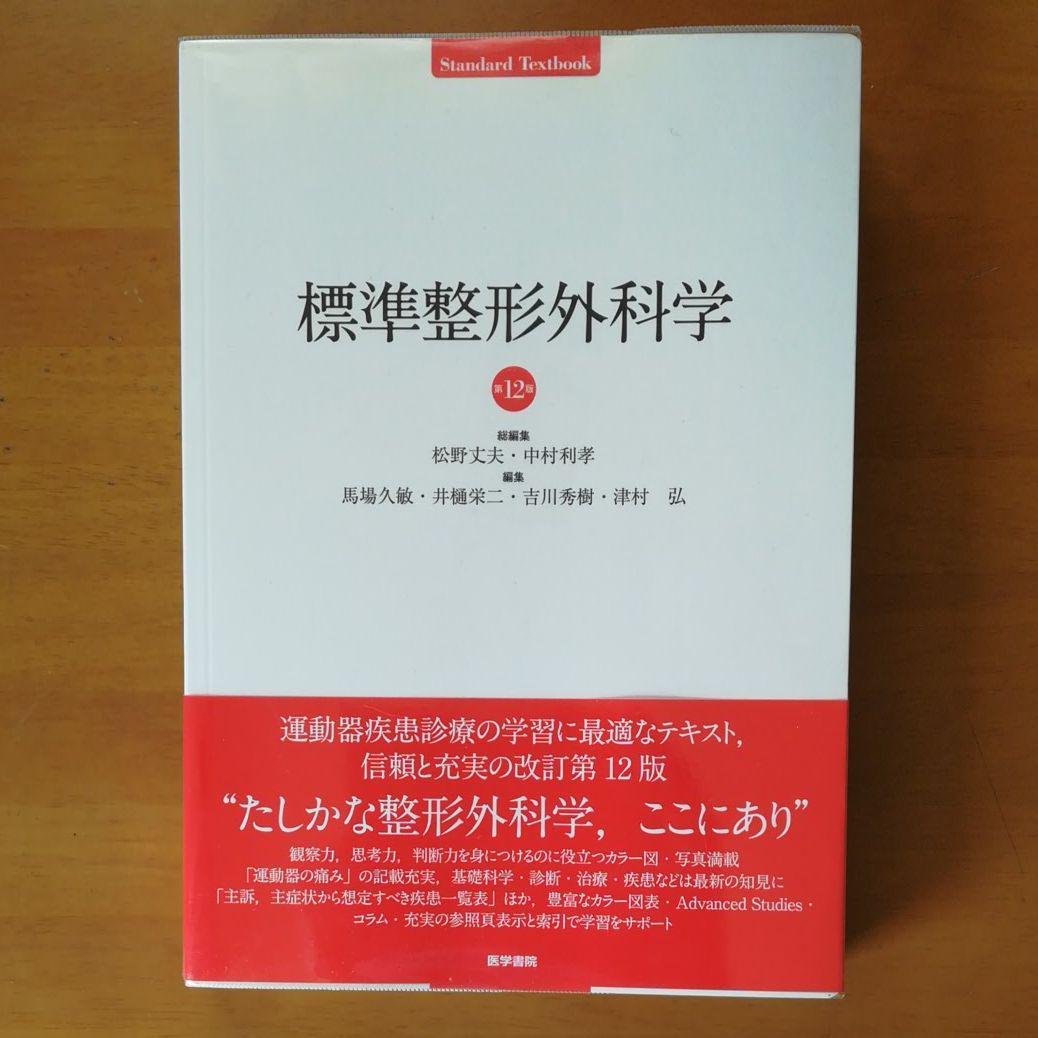 メルカリ - 標準整形外科学 第12版 【健康/医学】 (¥1,800) 中古や未 ...