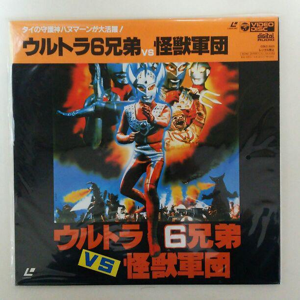 メルカリ - LD「ウルトラ6兄弟VS怪獣軍団」(新品) 【キッズ ...