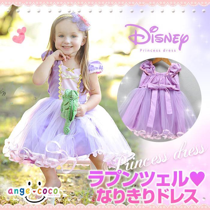 7f46b2ecb55d7 メルカリ - ハロウィン ドレス 子供 女の子 ラプンツェル ディズニー ...