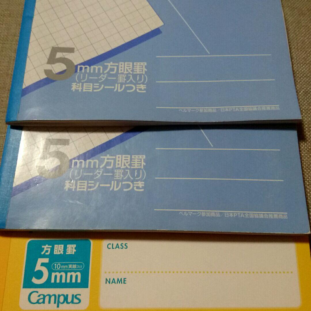 5mm方眼ノート3冊