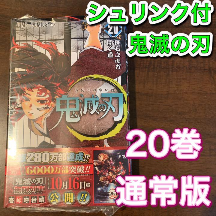 鬼 滅 の 刃 20 巻 通常 版