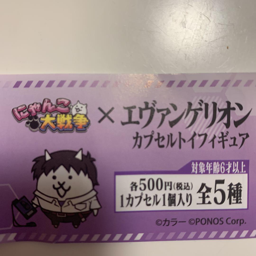 にゃんこ大戦争 ネコマリ