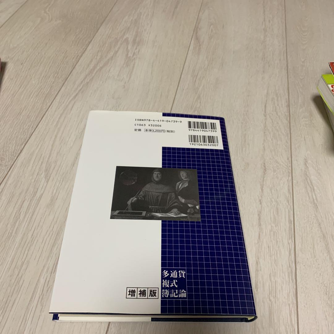 メルカリ - 多通貨複式簿記論 【ビジネス/経済】 (¥980) 中古や未使用 ...