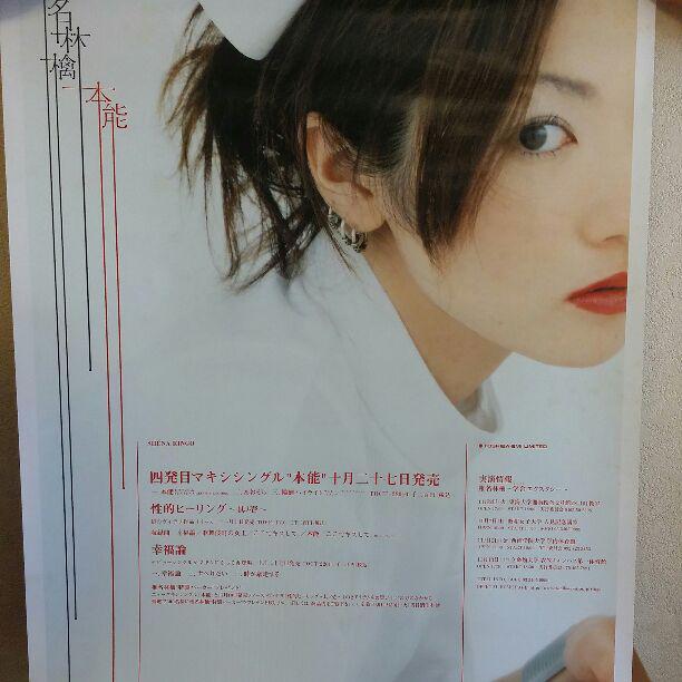 椎名林檎 本能 激レア ポスター(¥69,800) , メルカリ スマホでかんたん フリマアプリ