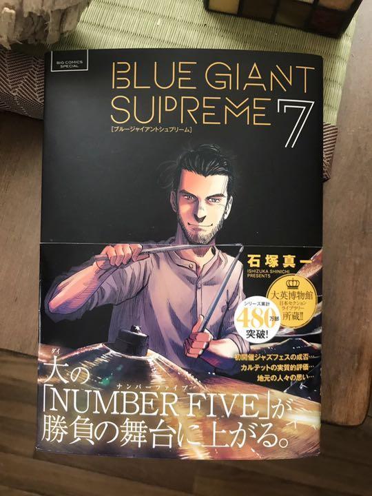 ブルー ジャイアント シュプリーム 最 新刊