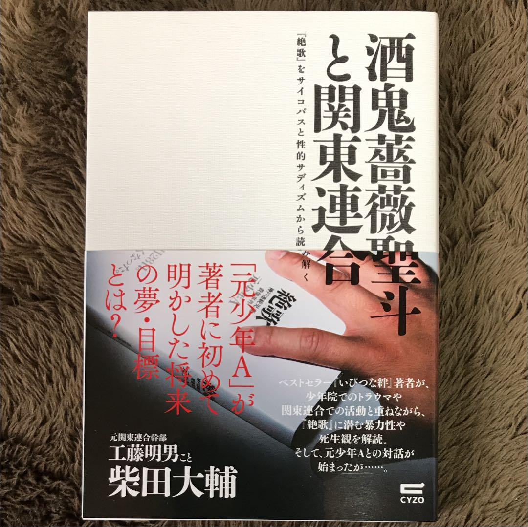 薔薇 連合 と 酒鬼 斗 聖 関東