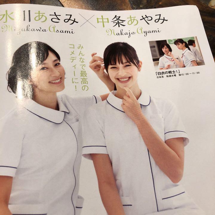 TVfan weekly 中条あやみ\u0026水川あさみ(¥300) , メルカリ スマホでかんたん フリマアプリ