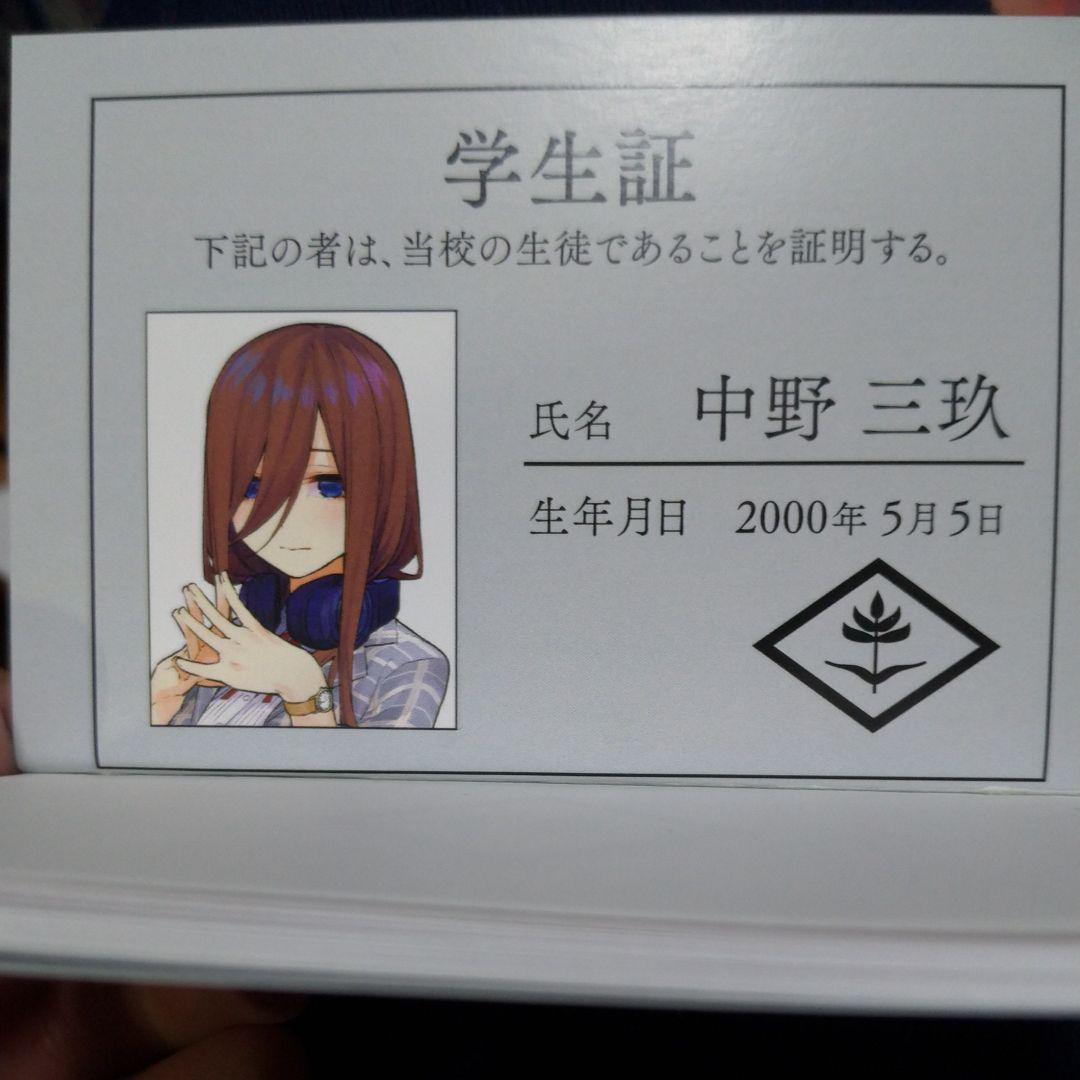 五等分の花嫁 生徒手帳