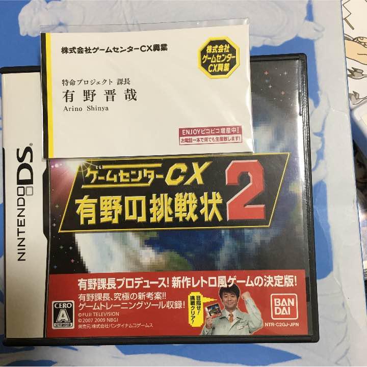 メルカリ - ゲームセンターCX有...