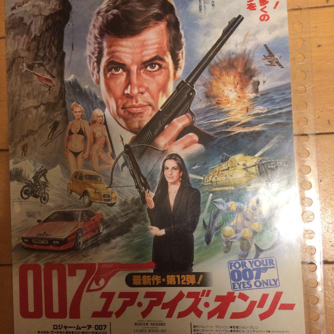 ユア オンリー 007 アイズ
