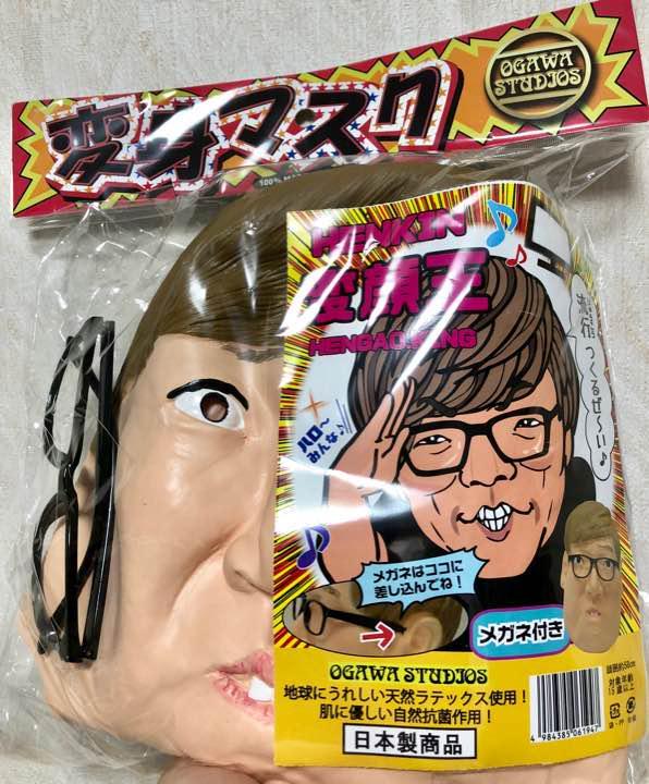 変顔王 HENKIN 変身マスク(¥1,500) , メルカリ スマホでかんたん フリマアプリ