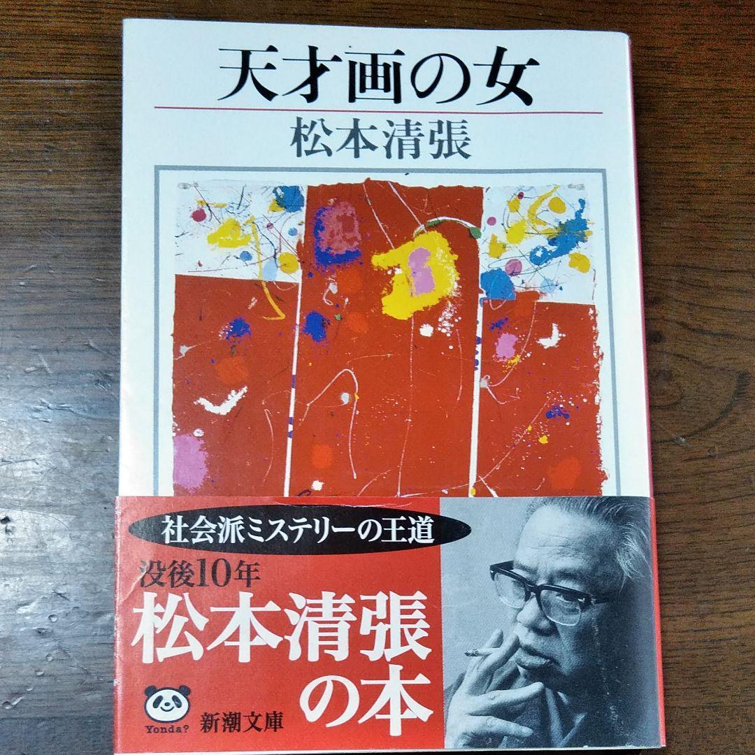 メルカリ - 天才画の女 【文学/...