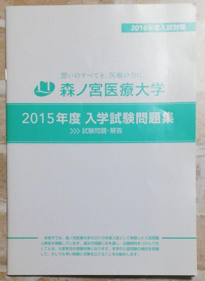 森ノ宮医療大学 入試日程