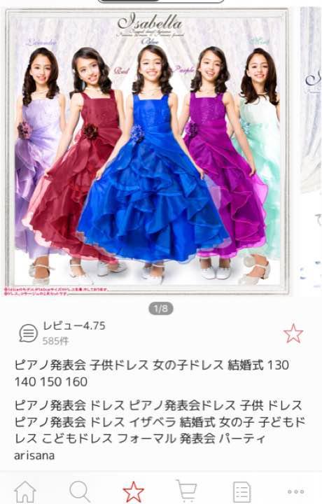 3552bb595644c メルカリ - ドレス150  フォーマル ドレス  (¥6