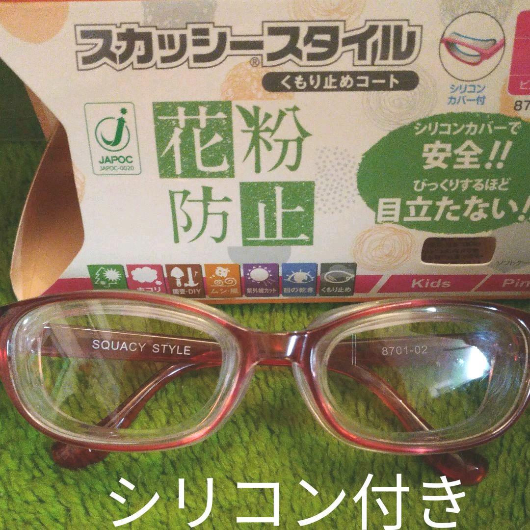 メガネ 子供 用 花粉 子供の花粉防御用メガネとコンタクトレンズ