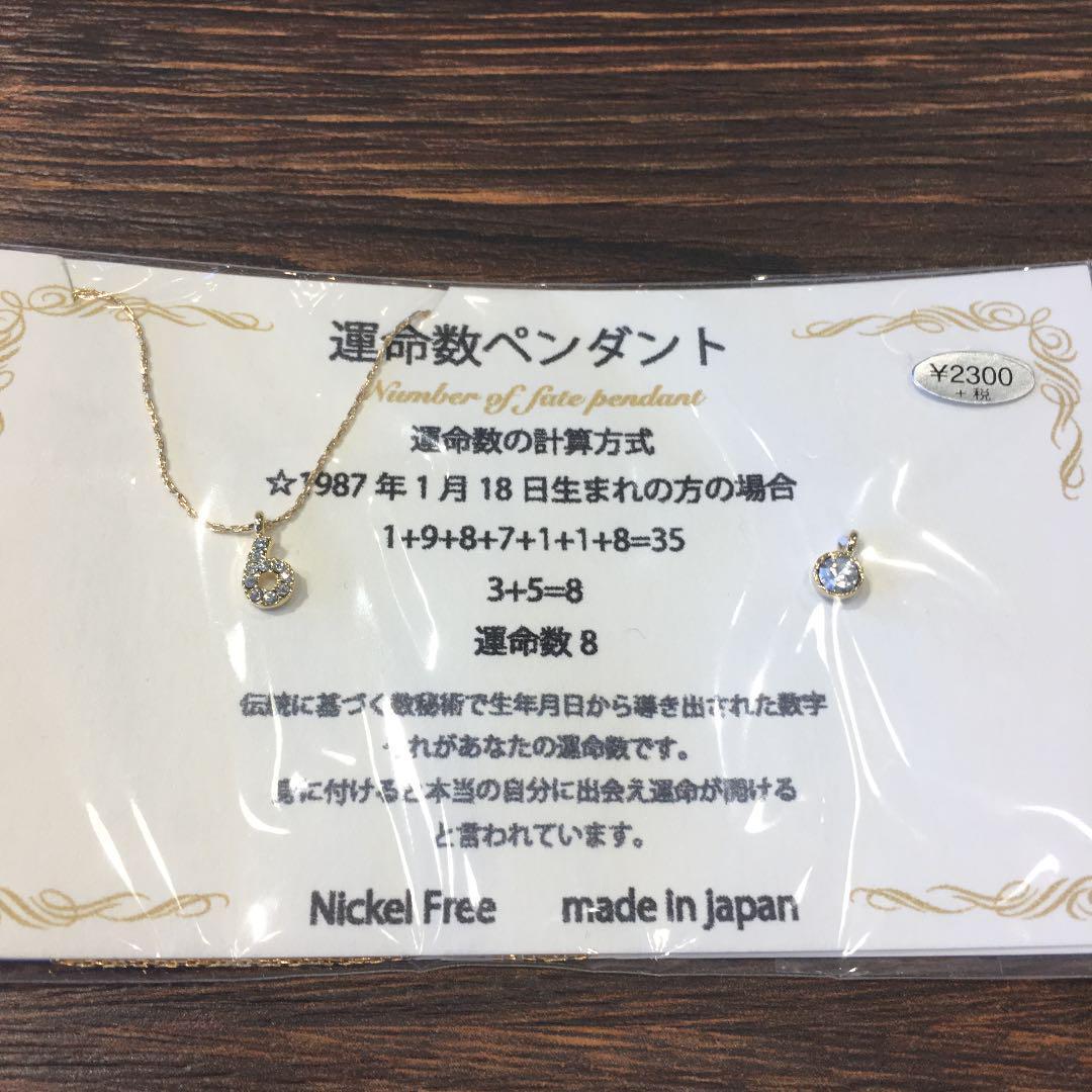 メルカリ - ネックレス/運命数6 (¥777) 中古や未使用のフリマ