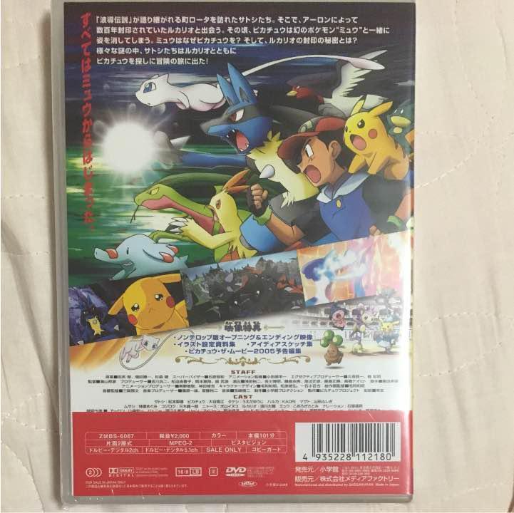 ポケモン 映画 DVD