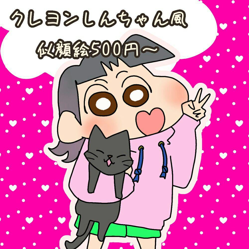 メルカリ クレヨンしんちゃん風 似顔絵イラスト アート写真