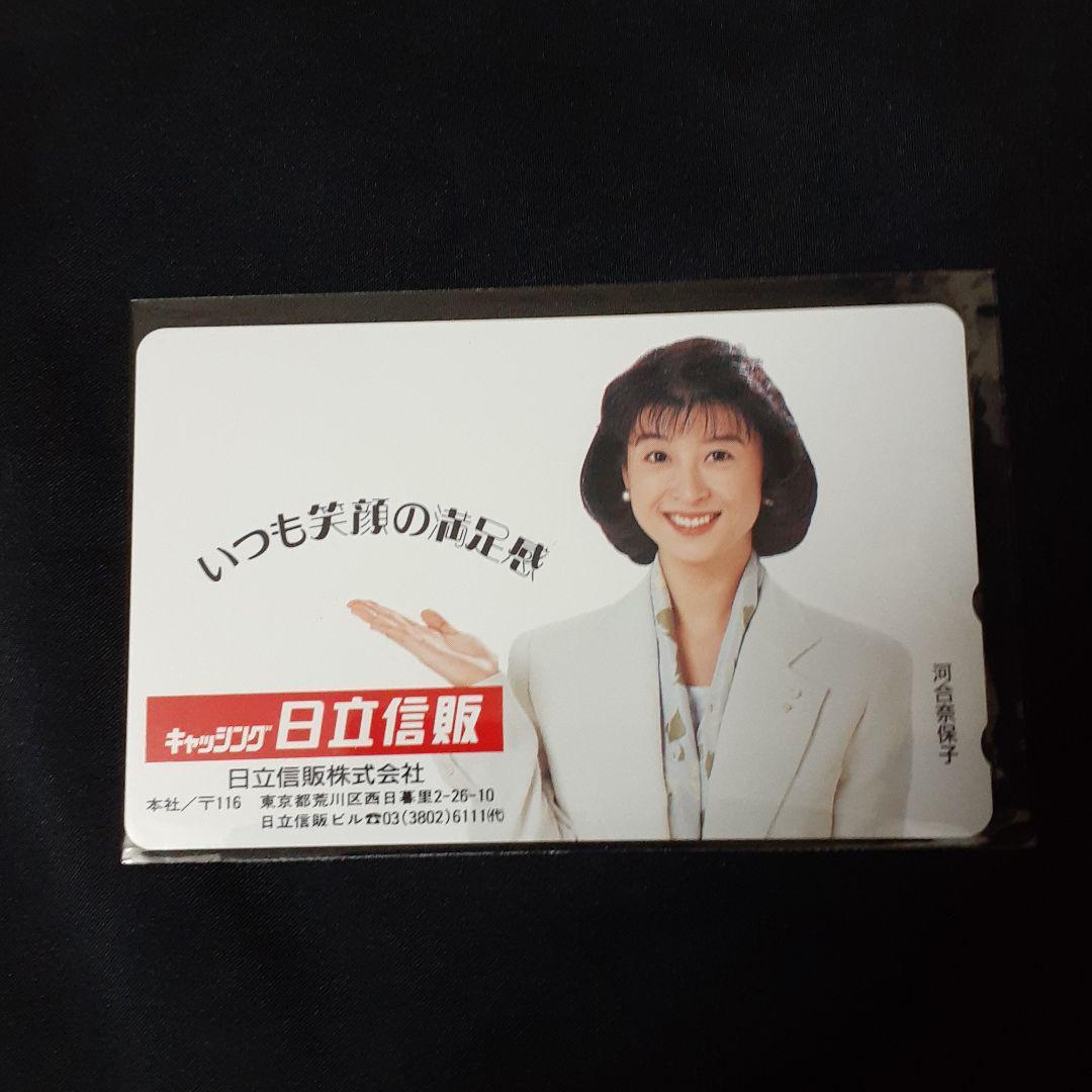メルカリ - 河合奈保子 テレホンカード・テレカ未使用品 【アイドル ...