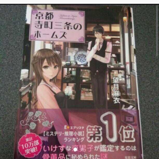 京都 寺町 三条 の ホームズ 小説