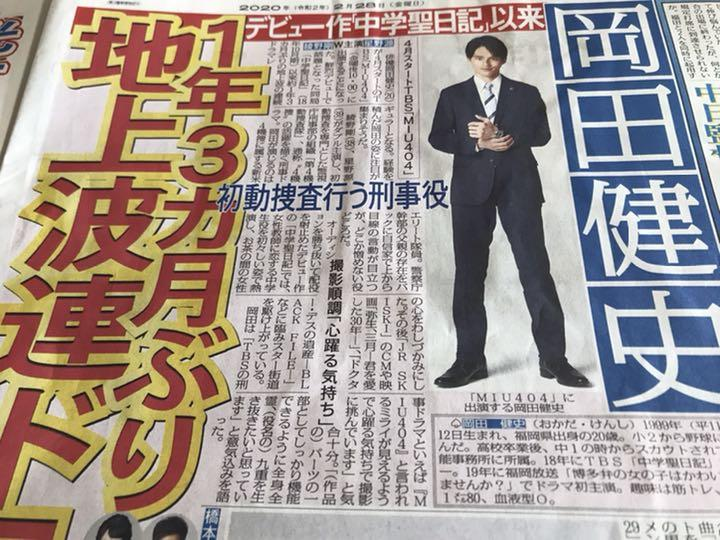 メルカリ - 岡田健史 MIU404 初動捜査行う刑事役 新聞記事切り抜き ...
