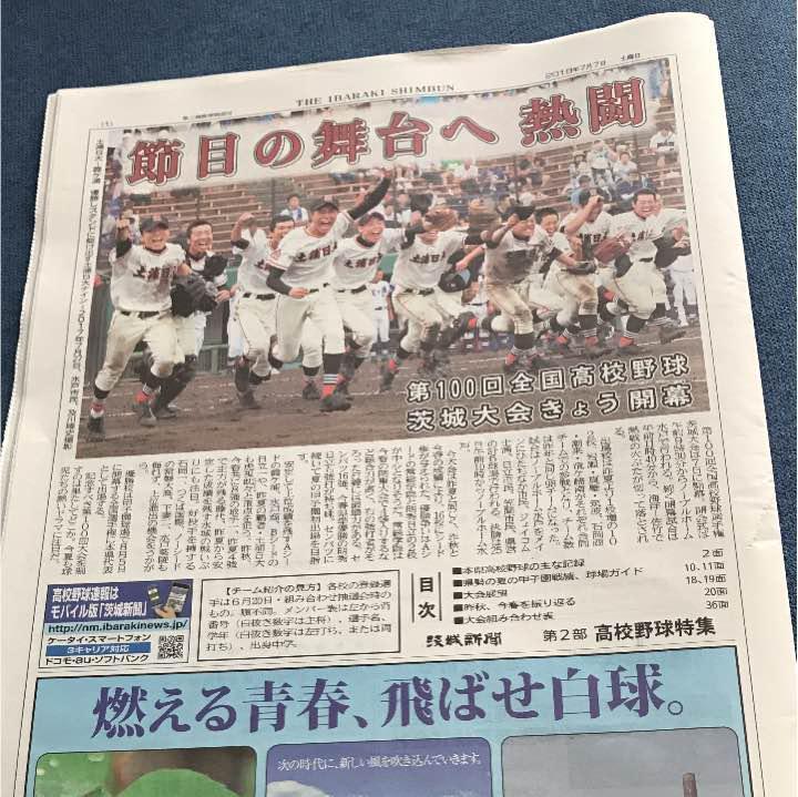 組み合わせ 茨城 高校 野球 大会